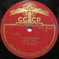 """Оркестр под упр. Ф.Криша - Вальс-бостон / Фокстрот (10"""", 78 об.)"""