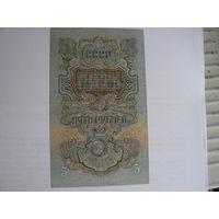 5 рублей 1947 года