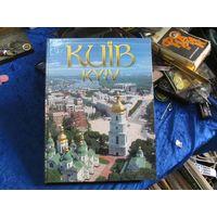 Киев. Фотоальбом. 2001 г.