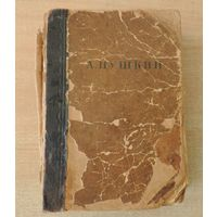 А.Пушкин. Сочинения. 1936 г. 975 стр. Ленинград.