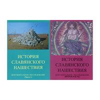 Табарин. История славянского нашествия: документальное расследование. 2 тома