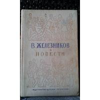 Детская книга В.Железников ''Повести''