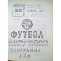 29.07.1994--Беларусь-нац.--Беларусь-олимп.