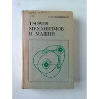С.Н. Кожевников. Теория механизмов и машин. - М:Машиностроение, 1973