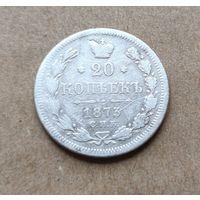 20 копеек 1873 год