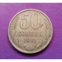 50 копеек 1981 СССР #02