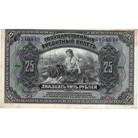 Россия, 25 рублей, 1918 г.