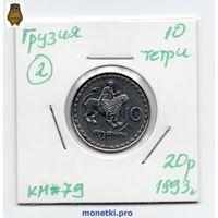 10 тетри Грузия 1993 года (#2)