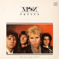 "LP Группа ""Маки"" - Одесса (1988)"