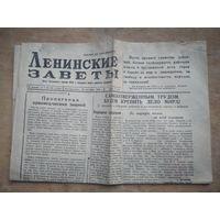 """Газета """"Ленинские заветы"""" 23.10.1960 г"""