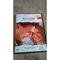"""Фильм """"Я - Сэм"""" на DVD диске, лицензия"""