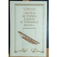 Очерки истории науки и техники, 1870 - 1917 гг. Кн. для учителя