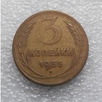 3 копейки 1955 года СССР #04