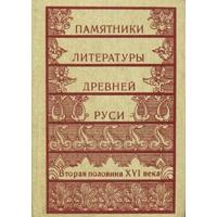 Памятники литературы Древней Руси. Вторая половина XVI века.
