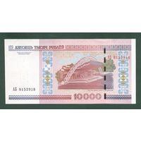 10000 рублей ( выпуск 2000 ), UNC. Серии АБ.