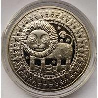 Лев. Знаки зодиака 2009, 1 рубль