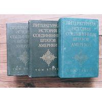 Литературная история Соединенных Штатов Америки (комплект из 3 книг)