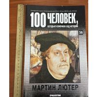 DE AGOSTINI 100 Человек Которые изменили ход истории Мартин Лютер 56