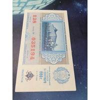 Лотерея 1990 8 выпуск