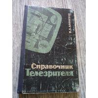 Справочник телезрителя. 1965 г.