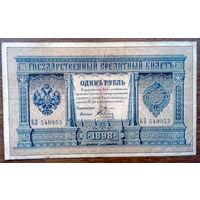 Россия, 1 рубль 1898 год, Р1, Плеске Соболь.