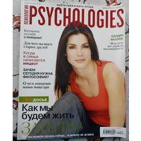 Журнал Психология 4.11 . Подарок к покупке