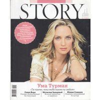 Журнал STORY