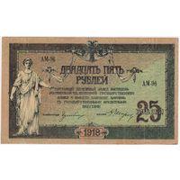 25 рублей 1918 год, Ростов-на-Дону, АМ-96  Сост... EF-aUNC