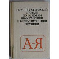 Терминологический словарь по основам информатики и вычислительной техники