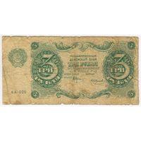 РСФСР, 3 рубля, 1922 г.  Смирнов. АА-025