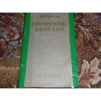"""Ретро.А.Г.Гукасян.""""Внутренние болезни"""".Книга 60-70 гг.Отсутствует введение,все остальное-в наличии."""