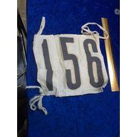 Старый спортивный номер 156