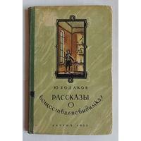 Ходаков Ю.  Рассказы о веществах-невидимках