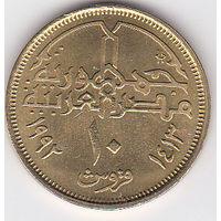 Египет. 10 пиастров. 1992г. (73)
