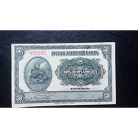 50 копеек, КВЖД, 1919 (''Хорватки'') купюра