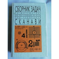 Сборник задач по математике для поступающих во втузы.  Под редакцией Сканави М.И.