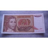 Югославия. 10000 динар 1992г. ZA0943502  состояние. распродажа