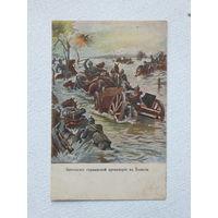 Затопление германской артиллерии 1 Мировая война Никольская община
