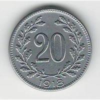 Австро-Венгрия 20 геллеров 1918 года. Сохран!