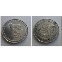 5 тетри Грузия 1993 год, KM# 78, 5 THETRI, из мешка
