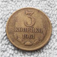 3 копейки 1961 СССР #10