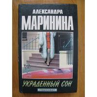 Александра Маринина. Украденный сон. Твердый переплет.