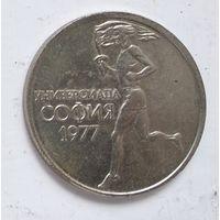 Болгария 50 стотинок, 1977 Всемирные университетские игры в Софии 5-8-12