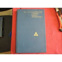Энциклопедический словарь юного математика. 1989 г.