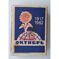 Спичечный коробок. СССР.