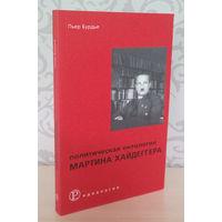 Бурдье П. – Политическая онтология Мартина Хайдеггера