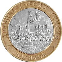 10 рублей - Касимов