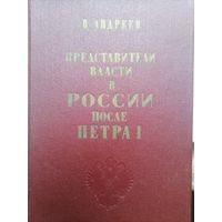 В. АНДРЕЕВ ПРЕДСТАВИТЕЛИ ВЛАСТИ В РОССИИ ПОСЛЕ ПЕТРА 1