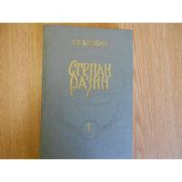 Злобин С.П. Степан Разин в 2 томах