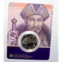 Монеты Казахстана 100 тенге Абылай Хан 2017 год в блистере